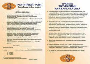 Договор подряда на выполнение работ по установке натяжных потолков (или: подвесных звукопоглощающих потолков)